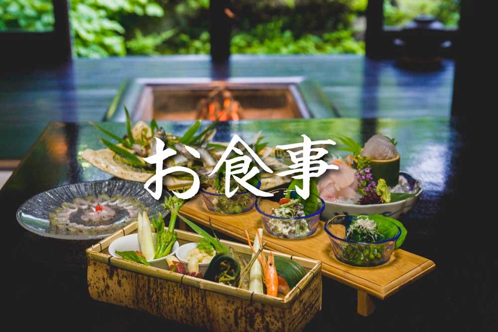 和田屋のお料理について