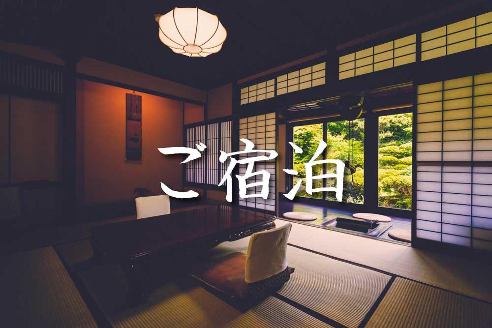 和田屋のお部屋について