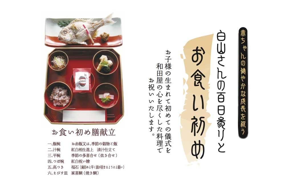 和田屋のお食い初め