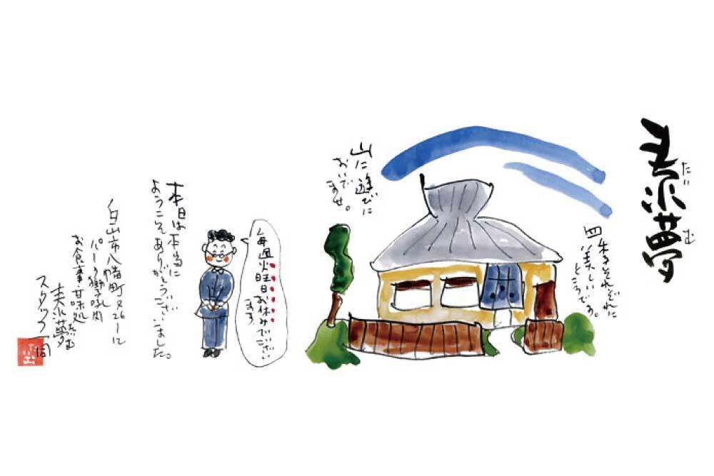 和田屋の泰夢
