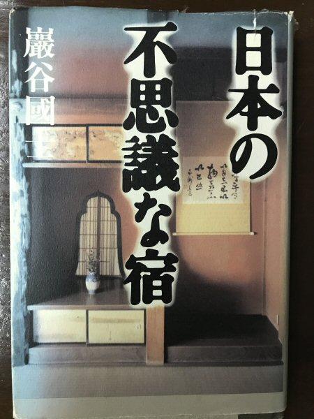 【日本の不思議な宿】巖谷國士