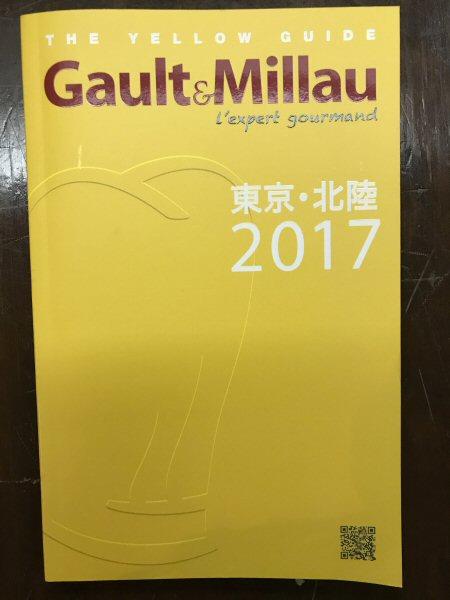 Gault&Millau2017【お帽子二つ】