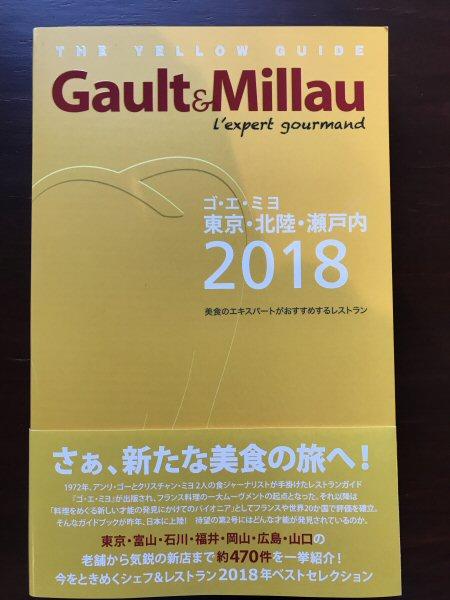 Gault&Millau東京・北陸・瀬戸内2018【お帽子2つ】