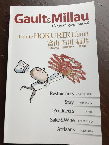 Gault&Millau GuideHOKURIKU2018【お帽子2つ】