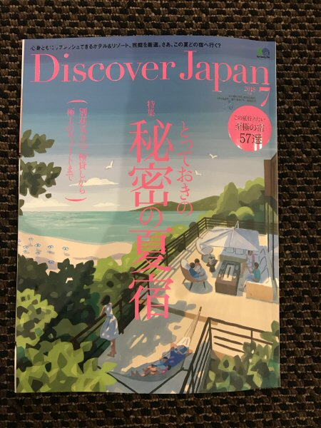 Discover Japan2018 7月号