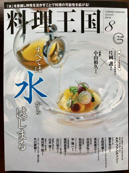 【料理王国】8月号「水特集」