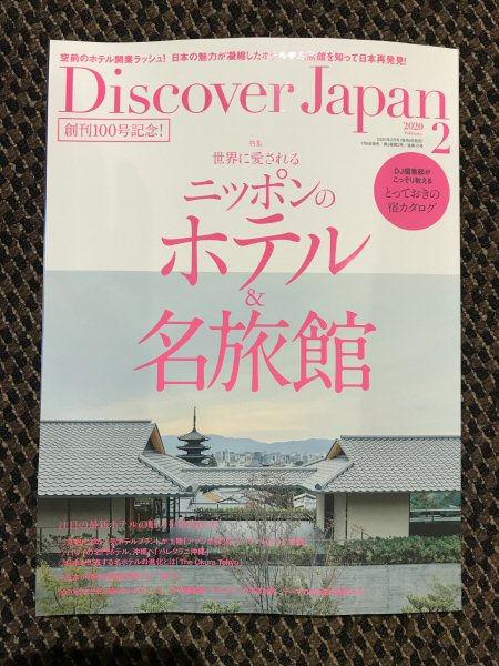 「ディスカバー・ジャパン」創刊100号記念号