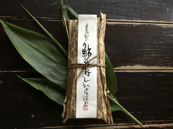 お土産・鮎笹寿司